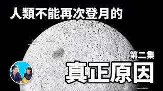 人類不可以再次登月的真正原因,第二集 | KUAIZERO