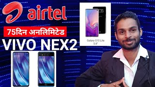 Airtel 75days Unlimited,Oneplus TV,VIVO NEX2, Samsung Galaxy S10,S10 Plus,S10 lite,ISRO