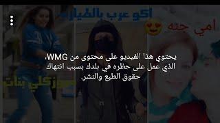 لماذا يطلع حقوق WMG نشرت مقطع مساع الي يعرف ليش يجاوب بتعليقات