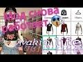 Мод на бесплатную одежду в Avakin Life снова работает Avakin Life Hack mp3
