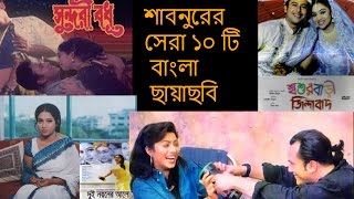 বাংলাদেশ ইতিহাসের শাবনুরের [ সেরা ১০টি ] ছায়াছবি  ।। Top 10 films of shabnur ।।