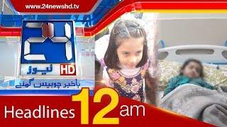 News Headlines | 12:00 AM | 12 January 2018 | 24 News HD