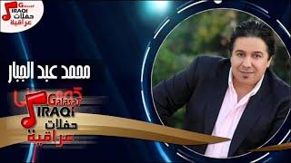 محمد عبد الجبار - كوم درجني