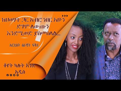 LTV Show : Intervie With Artist Serawit Fikre P1