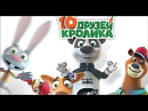 Тротро / L âne Trotro /2004/ TVRip - Мультфильмы скачать.