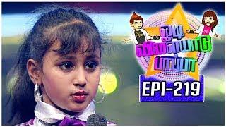 Odi Vilayadu Pappa | Season 5 - #219 | Dharshana - Dance Show | 01/08/2017 | Kalaignar TV