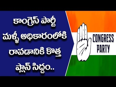 AP Congress Party regaining its power in Andhra Pradesh   AP special status   Pulihora News