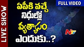 Opposition Comments on Central Govt Funds for AP || Demands White Paper || Live Show Full