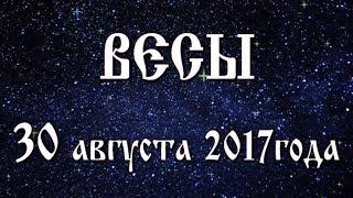 гороскоп на 18 июля 2017 лев тот