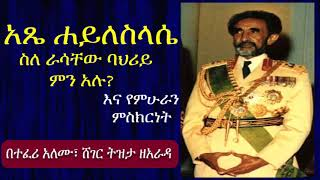 what did Atse Hailesilassie said about their character?