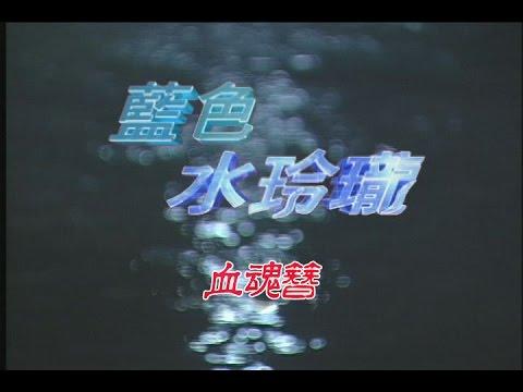 台灣-藍色水玲瓏-血魂簪