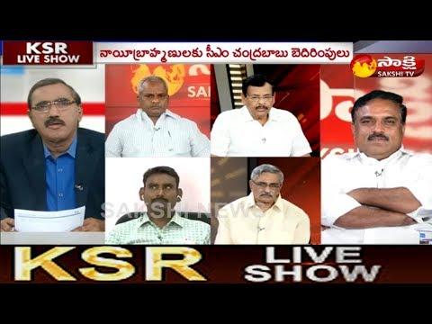 KSR Live Show | నాయీ బ్రాహ్మణులపై చంద్రబాబు గుండాగిరి - 19th June 2018