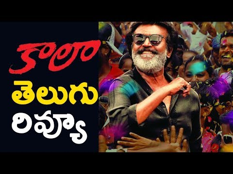 Kaala Telugu Movie Reveiw | Rajinikanth Kaala Telugu Review | Kaala Review | Pa Ranjith | Dhanush