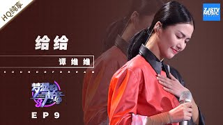 [ 纯享 ] 谭维维《给给》《梦想的声音3》EP9 20181221  /浙江卫视官方音乐HD/