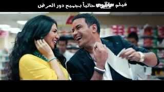 الإعلان الرسمي لفيلم الخلبوص 3 - 3 El Khalbos Trailer