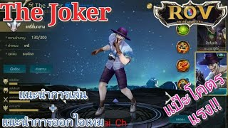 Garena RoV Thailand-รีวิวThe Jokerรู้จักแป๊ะไหม5555