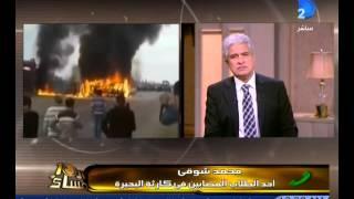 برنامج العاشرة مساء محمد شوقى أحد الناجين من أتوبيس الموت بالبحيرة وتفاصيل مرعبة عن الحادث