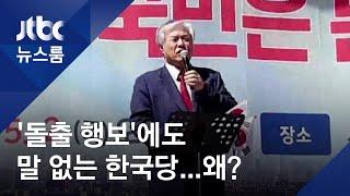 전광훈 목사 '돌출 행보'에…한국당, 말 없는 이유는?