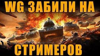WG БОЛЬШЕ НЕ ПОДДЕРЖИВАЮТ СТРИМЕРОВ И ЮТУБЕРОВ! [ World of Tanks ]