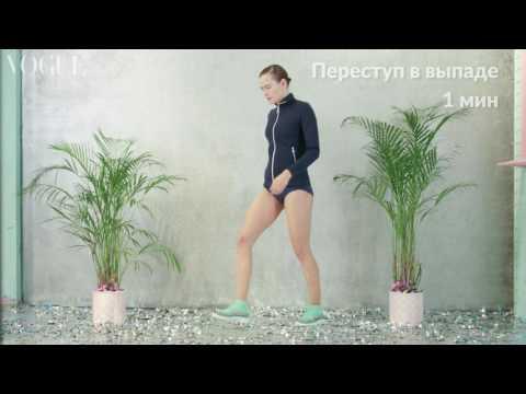 Тренировка на ноги от Нади Шаповал #VogueUAChallenge
