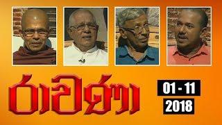 RAVANA - 01 - 11 - 2018 | SIYATHA TV
