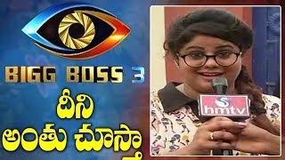 దీని అంతు చూసే వరకు నిద్రపోను | Swetha Reddy about Bigg Boss 3 Show | hmtv