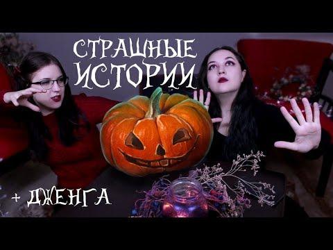 Halloween СТРАШНЫЕ ИСТОРИИ ИЗ РЕАЛЬНОЙ ЖИЗНИ + Дженга