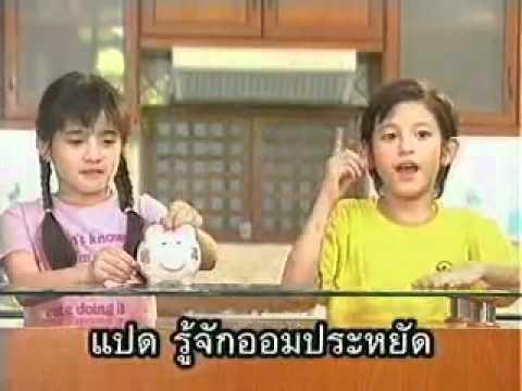 MV เด็กเอ๋ยเด็กดี!