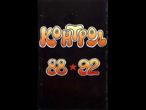 Kontrol - Ti oshte li si tuka