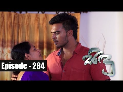 Sidu | Episode 284 07th September 2017