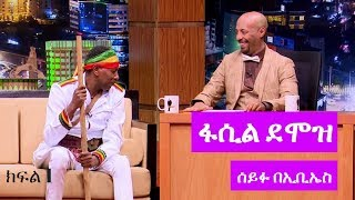 Seifu on EBS interview with artist Fasil Domoz part 1