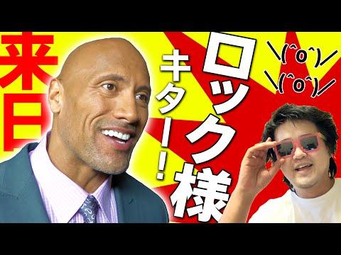 【快挙!】あのロック様に直接インタビュー成功「YouTubeスターになる秘訣は?」【ドウェイン・ジョンソン来日】