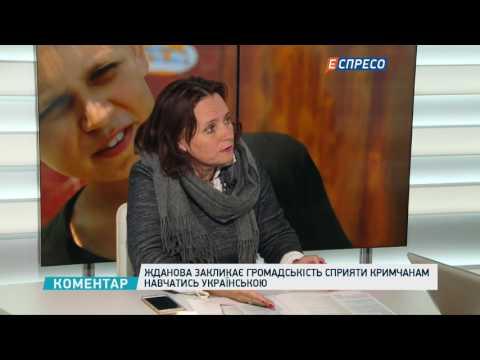 Жданова: Росія сьогодні надає преференції кримчанам для навчання російською