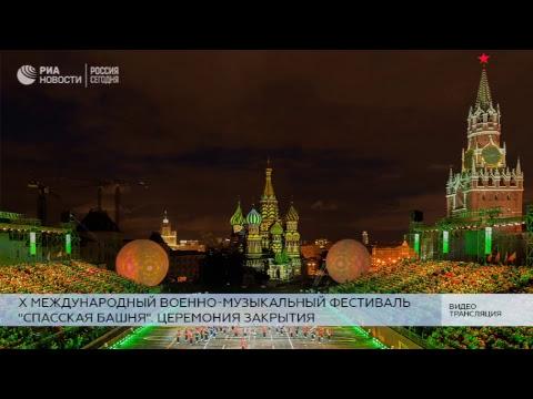 Закрытие Фестиваля Спасская башня