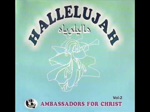 Teri Hai Zameen Tera Aasman - Ambassadors For Christ
