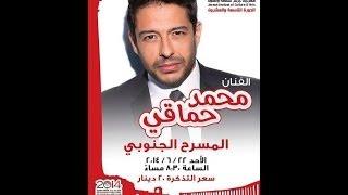محمد حماقي مهرجان جرش - ملخص الحفله كامله