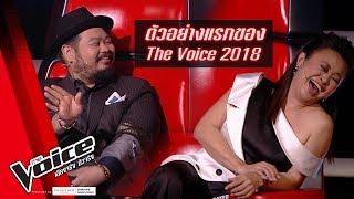 Trailer : ตัวอย่างแรกของ The Voice 2018 ที่มาพร้อมความฮาแบบจัดเต็ม