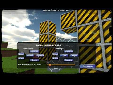 Как сделать двери в кубезумие 2