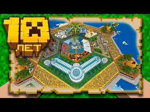 10-летняя карта в Minecraft | Майнкрафт Открытия