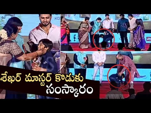 Sekhar Master Son Respect Towards Celebrities @ Cinegoers 49th Awards Event | Manastars thumbnail