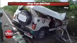 जोधपुर में ट्रक-बोलेरो भिड़ंत - Jodhpur News