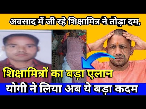 Shiksha Mitra breaking news 2018 # Shiksha Mitra latest news # Shiksha Mitra | death in depression
