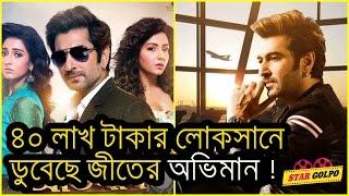 জিতের অভিমান ৪০ লাখ টাকার লোকসানে ??? Jeet Movie Oviman Box-Office Review in Bangaldesh