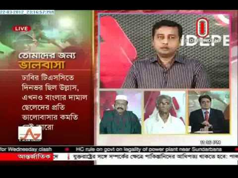 Ajker Bangladesh: Pride for the Tigers - 22 March 2012