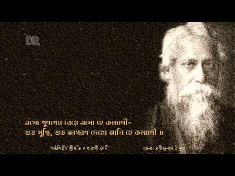 Agnishikha Eso Eso Ano Alo - a Rabindrasangeet by Smt. Radharani...