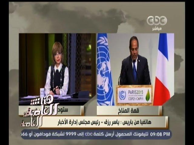 #هنا_العاصمة | ياسر رزق: الرئيس طلب تخصيص التزامات محددة تجاه إفريقيا لمواجهة آثار الانبعاثات
