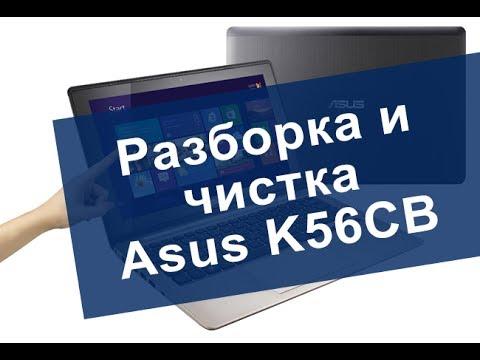 Разборка Asus K56CB