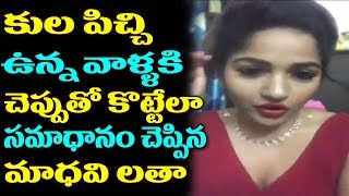 Madhavi Latha Strong Warning To Pawan Kalyan Fans For Asking Cast On Fb Live
