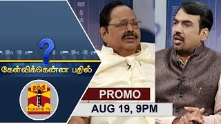 PROMO: Kelvikkenna Bathil | Exclusive Interview with DMK Principal Secretary Durai Murugan