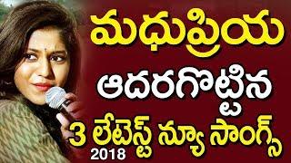 మధుప్రియ ఆదరగొట్టిన 3 లెటేస్ట్ సాంగ్స్ |Singer Madhu Priya Latest Full Video Songs 2018|TFCCLIVE